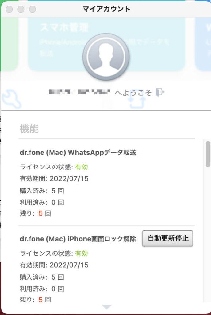 マイアカウントのライセンス状態、WondershareのDr.FoneでiPhoneの困ったを解決する