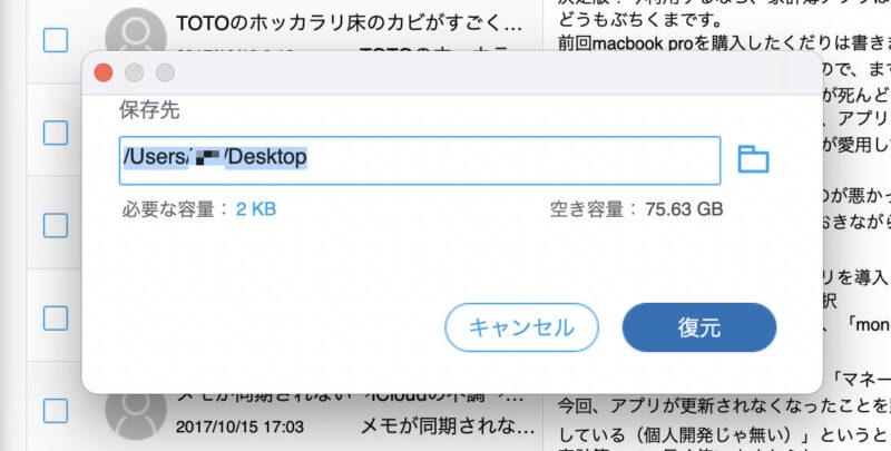 データを保存する、WondershareのDr.FoneでiPhoneの困ったを解決する