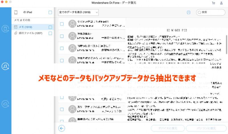 メモの復旧も簡単抽出、WondershareのDr.FoneでiPhoneの困ったを解決する