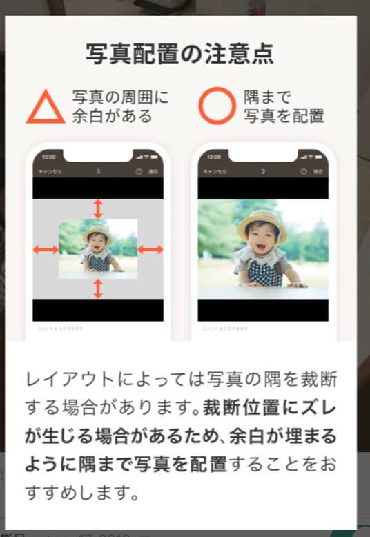 写真配置の注意点、フォトブックのnohanaのレビュー