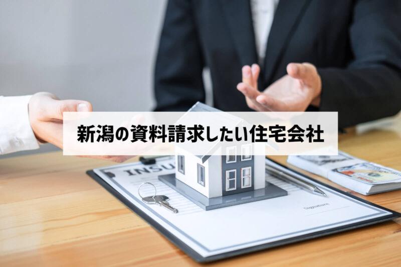新潟の資料請求したい住宅会社例