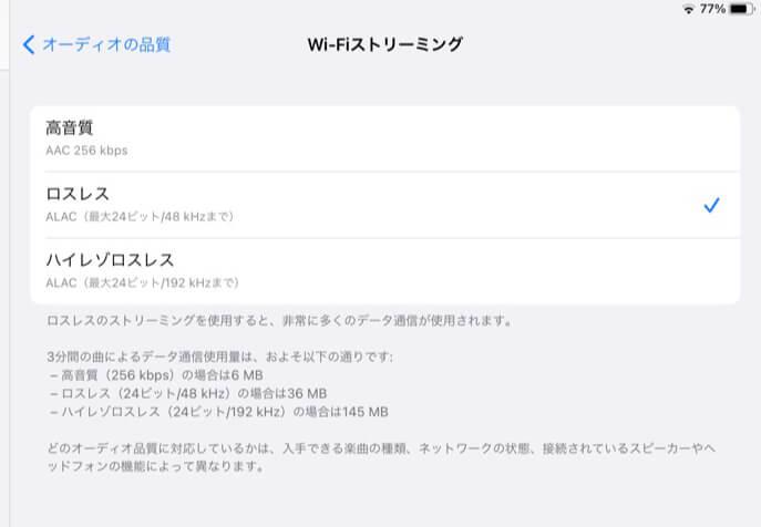 iPhone/iPadでロスレスのオン/オフを切り替える方法、音質管理もできる