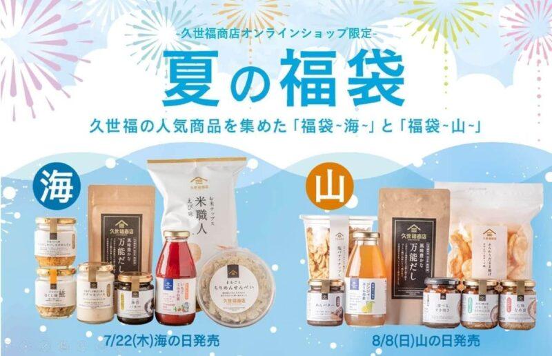 久世福商店オンラインショップ限定の夏の福袋情報