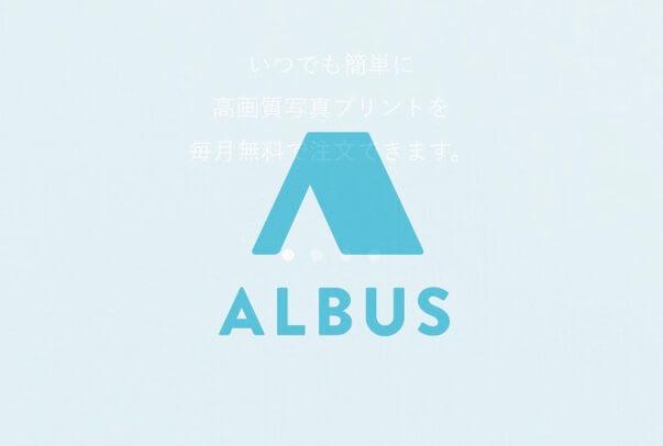ALBUSロゴ、フォトプリントサービス、真四角写真が嬉しいALBUS