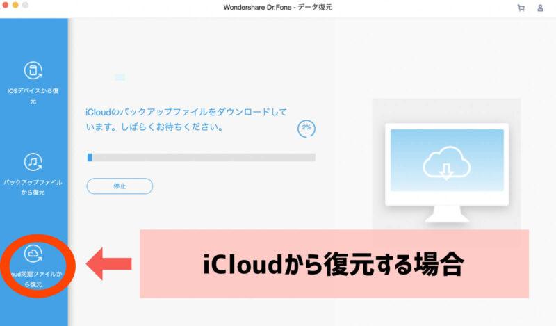 iCloudのデータからも復元できる、WondershareのDr.FoneでiPhoneの困ったを解決する