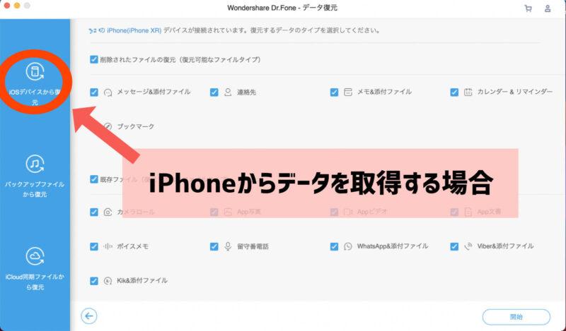 iPhoneからデータを取得する、WondershareのDr.FoneでiPhoneの困ったを解決する