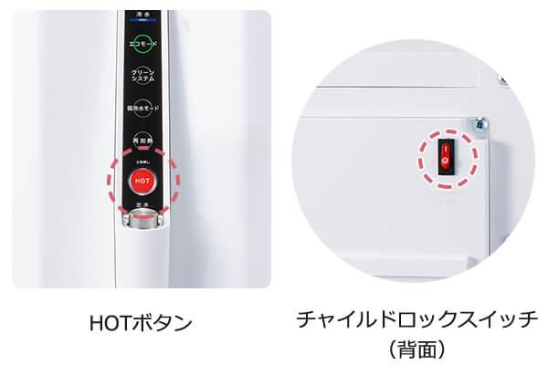 HOTボタン、チャイルドロックスイッチ、プレミアムウォーターとCadoサーバー