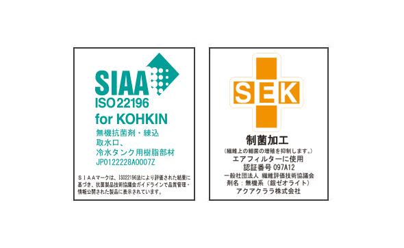 SIAA/SEK抗菌マーク認証、アクアクララのアクアファボ(AQUA FAB)
