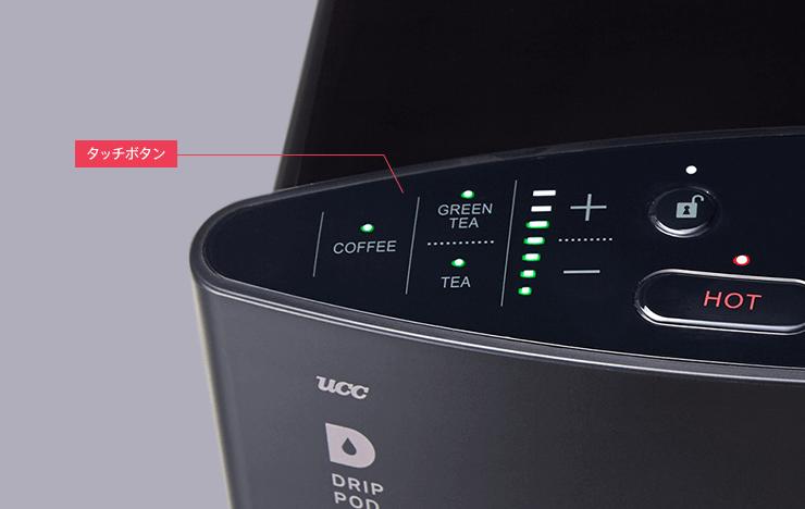 タッチボタンで簡単操作、フレシャスのウォーターサーバー「Slat + Cafe」