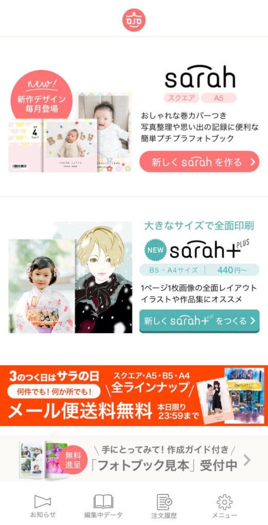 sarahのメニュー画面、sarah(サラ)のフォトブックサービス