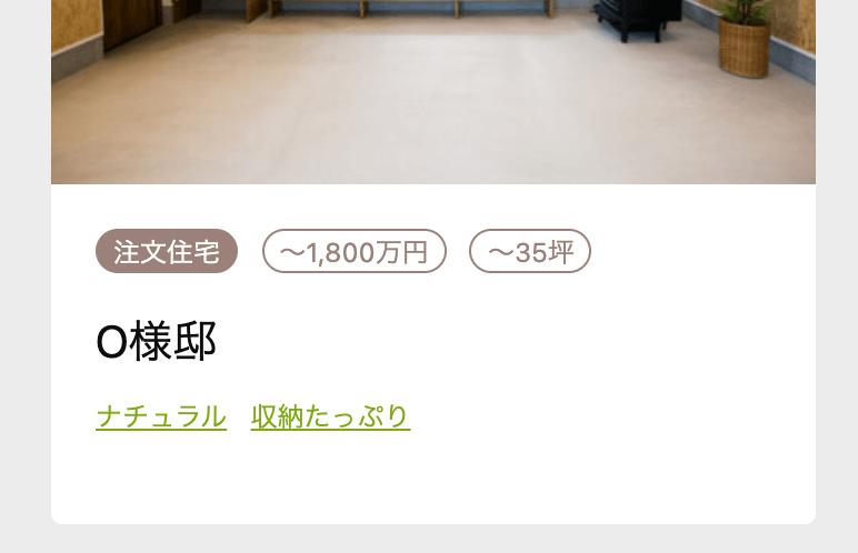 施工事例で価格がわかる、新潟のニコハウスで家づくり