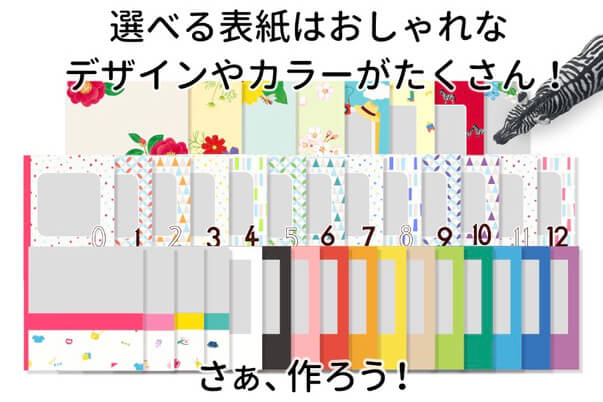 表紙のデザイン種類、しまうまプリントでフォトブック