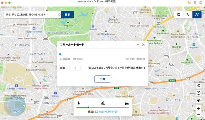 フリールートモードを使う、Dr.Fone-GPS変更の使い方