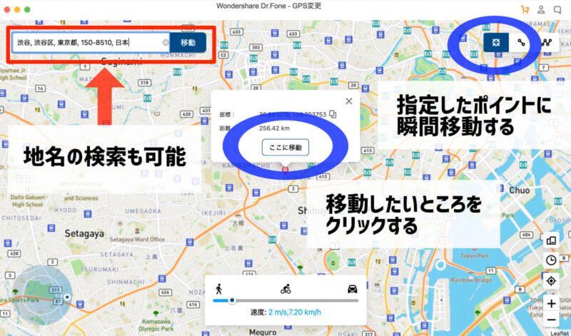 テレポートモードの解説、Dr.Fone-GPS変更の使い方