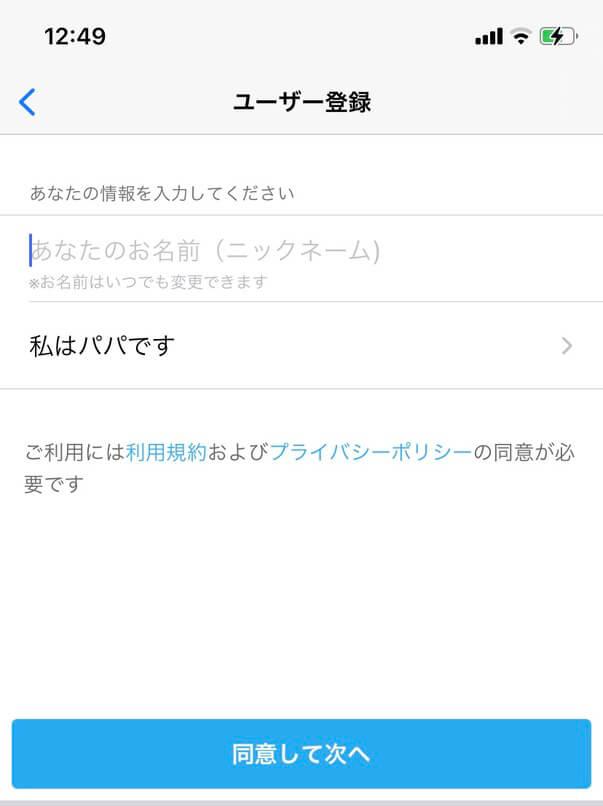 ユーザー登録、「みてね」のアプリレビュー