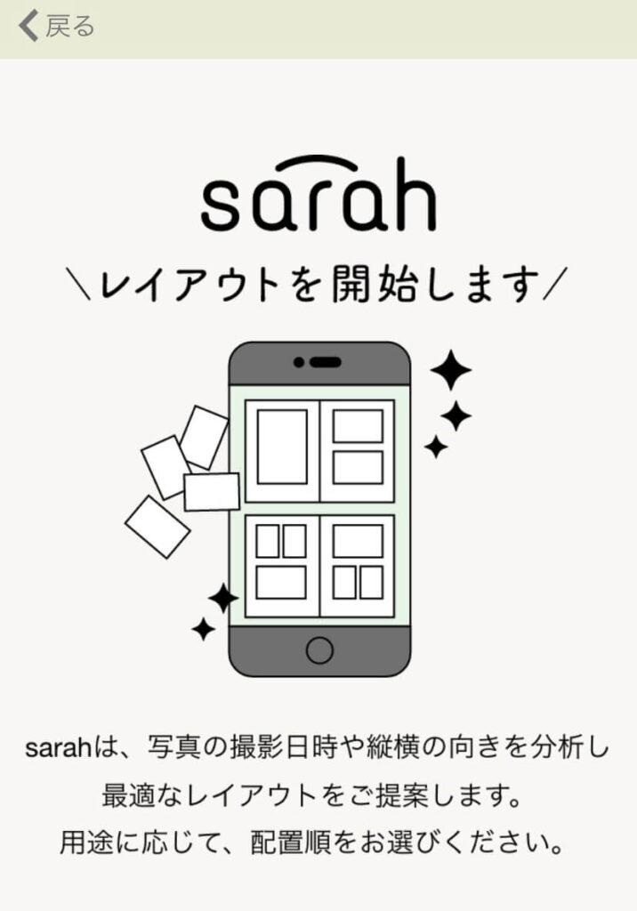 自動レイアウトが便利、sarah(サラ)のフォトブックサービス