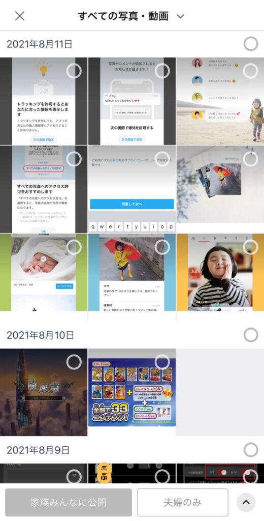 アップロードする写真を選ぶ、「みてね」のアプリレビュー