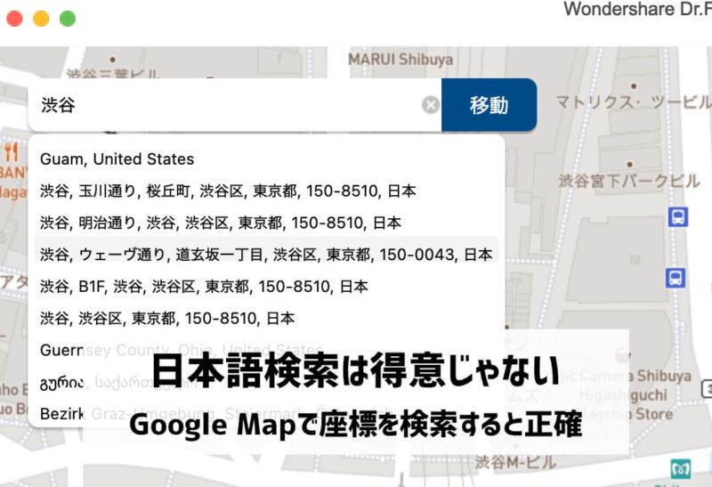 地名を検索する、Dr.Fone-GPS変更の使い方