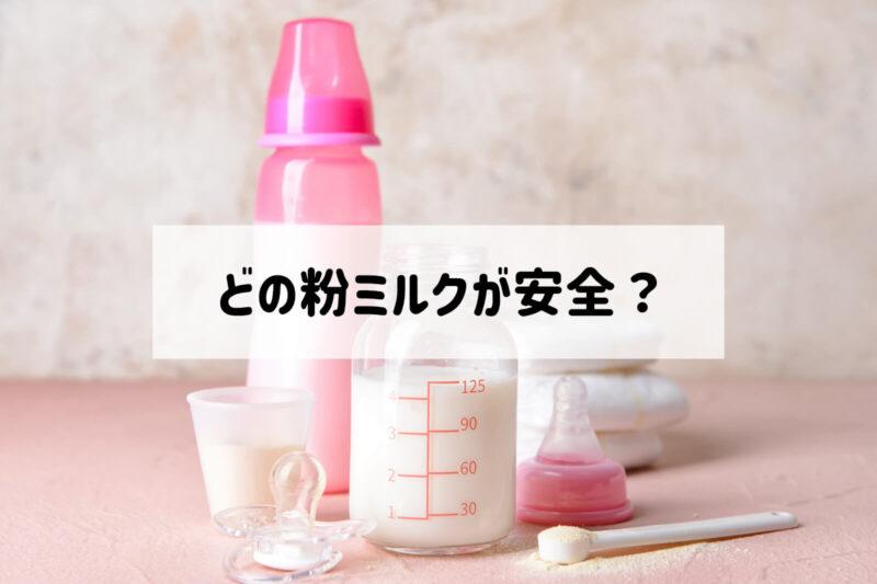 どの粉ミルクが安全か