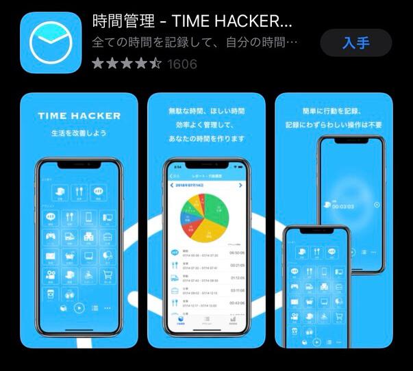 時間管理TIMEHACKER、子供にお勧めのAppleWatchアプリ