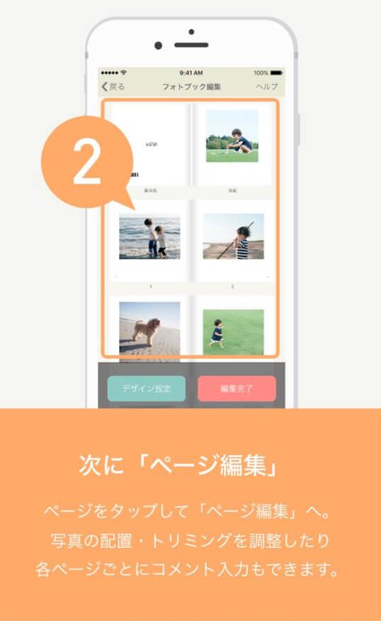 アルバム手順「ページ編集」、sarah(サラ)のフォトブックサービス