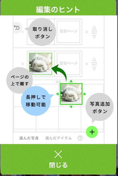 編集のヒント、TOLOTのフォトブック・アルバムサービス