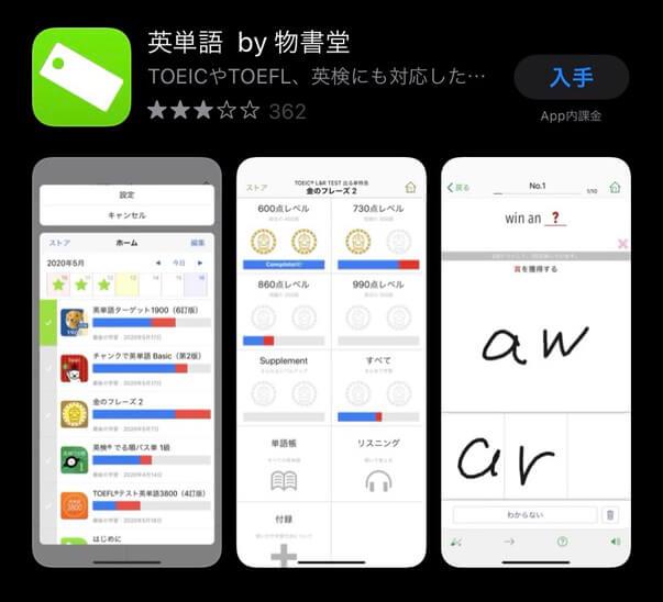 英単語 by 物書堂、子供にお勧めのAppleWatchアプリ