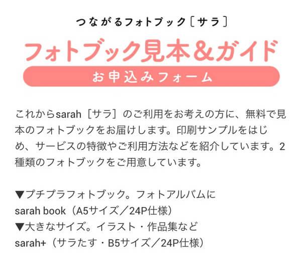 フォトブック見本&ガイド、sarah(サラ)のフォトブックサービス