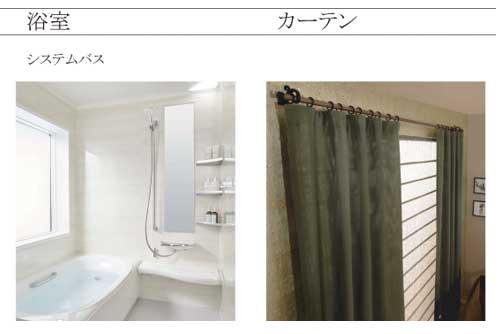 HITOHACOのカーテンとシステムバス、新潟でRe-size(リサイズ)で家を建てる