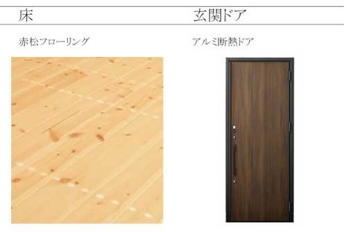 HITOHACOの床、玄関ドア、新潟でRe-size(リサイズ)で家を建てる
