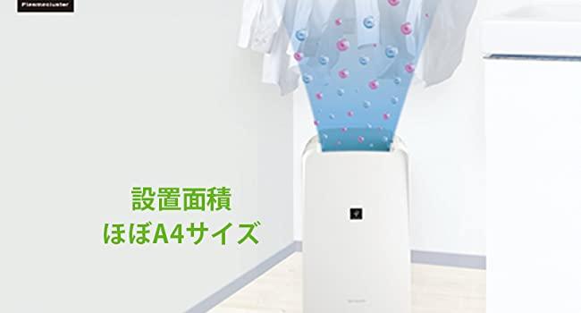 設置面性が小さいシャープ、静かな除湿機・衣類乾燥機
