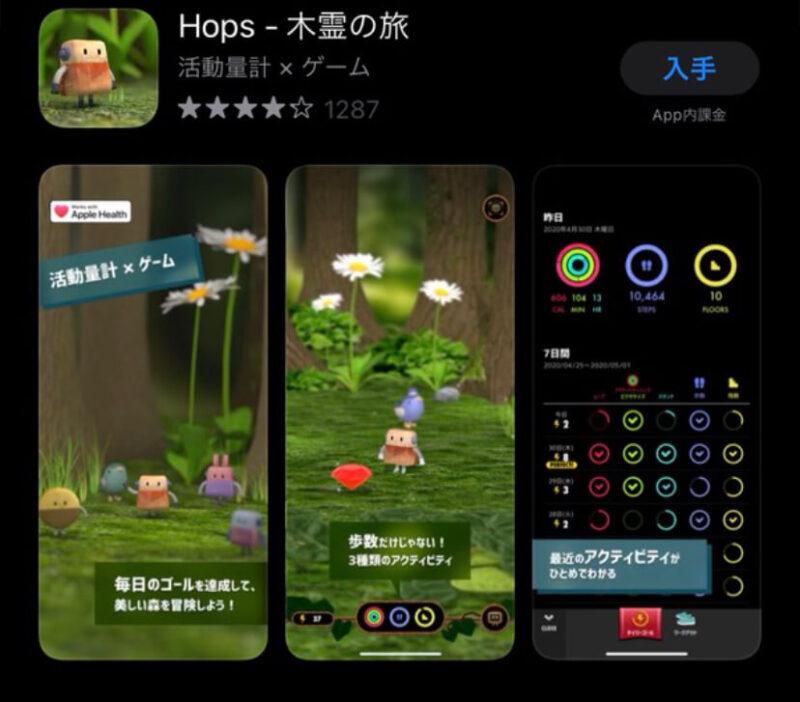 木霊の旅、子供にお勧めのAppleWatchアプリ