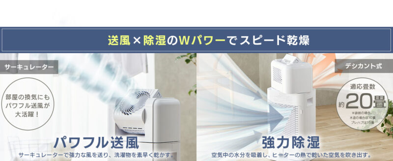 アイリスオーヤマ、静かな除湿機・衣類乾燥機