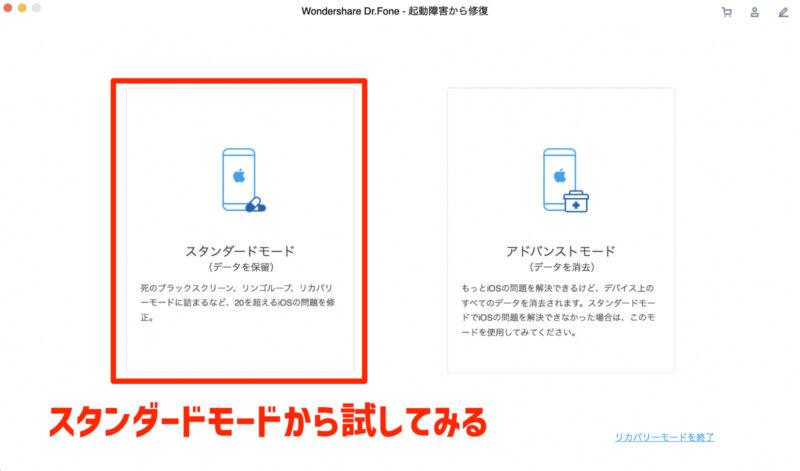 スタンダードモードを選択する、iOS 15にアップデートする際に気をつけることと不具合の対処法