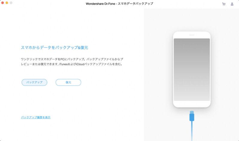 バックアップ方法はPCとスマホを繋いでボタンをクリックするだけ、iPhoneのバックアップを簡単にしてくれる「Dr.Fone」の「スマホデータバックアップ」機能の解説
