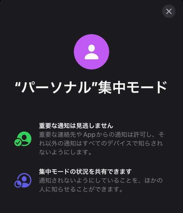 iOS 15の新機能、パーソナル集中モード