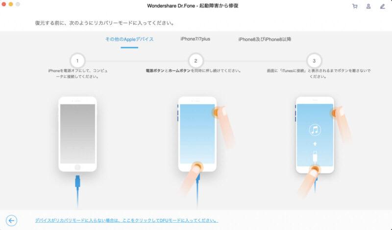 リカバリーモードにする、iOS 15にアップデートする際に気をつけることと不具合の対処法