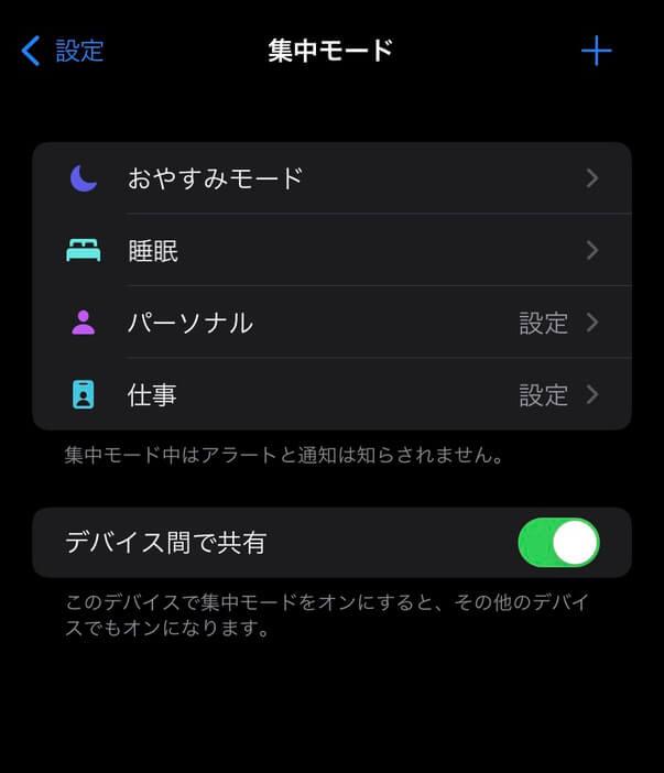 iOS 15の新機能、集中モード