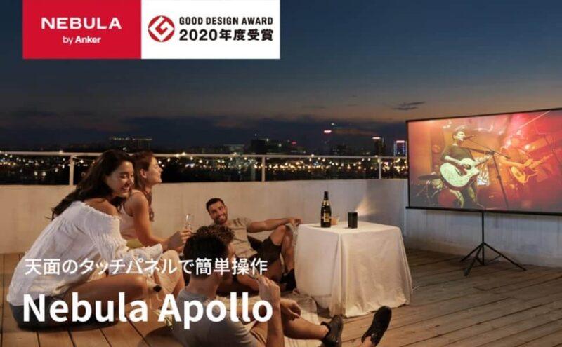 Nebula Apollo、子供と一緒に寝室で利用するプロジェクター