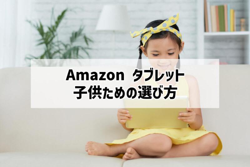 Amazon Fire HDはどれを買うべき?