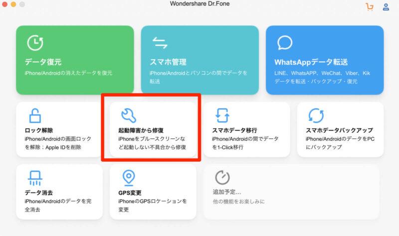 起動障害から修復、iOS 15にアップデートする際に気をつけることと不具合の対処法