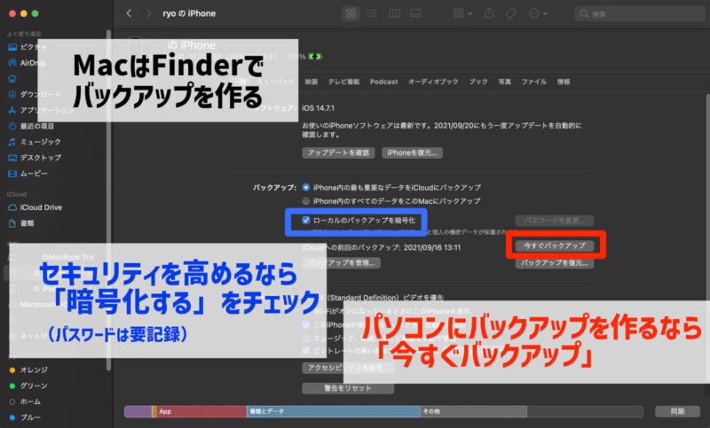 Macでのモバイルデバイスバックアップの作成方法、iPhoneのバックアップを簡単にしてくれる「Dr.Fone」の「スマホデータバックアップ」機能の解説