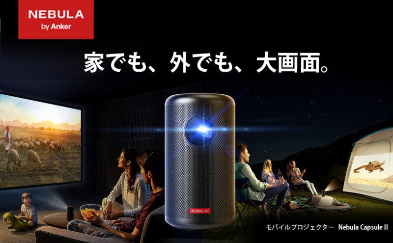 Nebula Capsule 2、iPhoneで手軽にホームシアター/プロジェクター生活