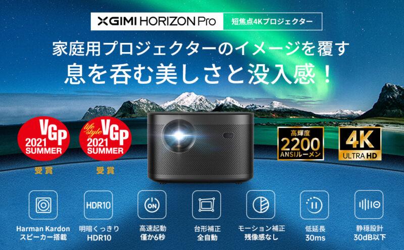 Horizon Pro、子供と一緒に寝室で利用するプロジェクター