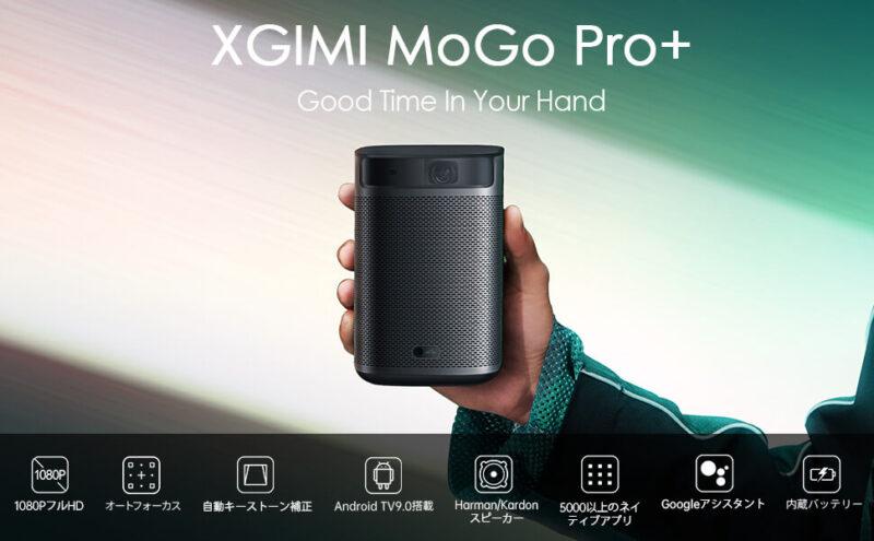 ZGIMI MoGo Pro +、子供と一緒に寝室で利用するプロジェクター