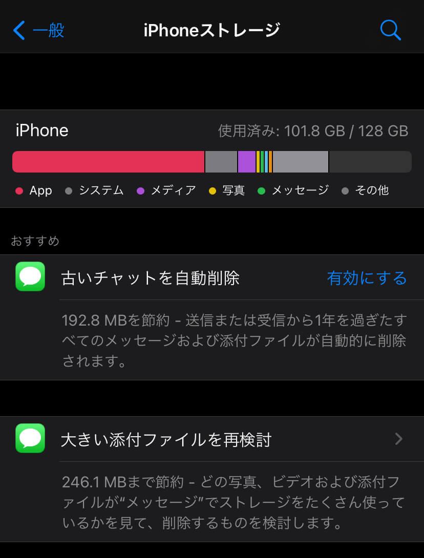 iPhoneのストレージを確認する、ReiBootでiOS15のインストールエラーから復旧する