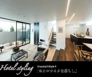 ホテルライク、新潟の家づくりで吉川建築(yoshikawa architecture)はお勧めできるか