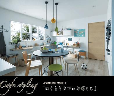 ぬくもりカフェ、新潟の家づくりで吉川建築(yoshikawa architecture)はお勧めできるか