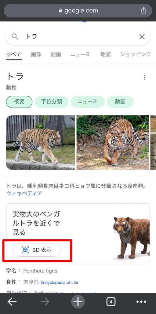 Google 検索でアムール虎、年賀状作成時にお勧めのアプリ