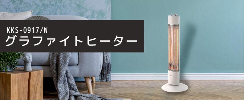 koizumi、KKS -0917、コンパクトサイズのヒーターのお勧めは?